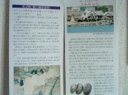 太田家住宅パンフレット/クリックで拡大